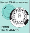 HETTICH E3243 крышка ротора 2424-В